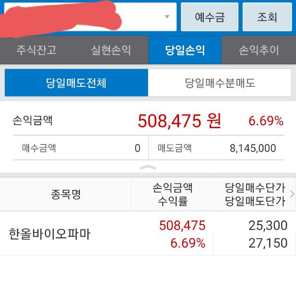 [청산] 한올바이오파마